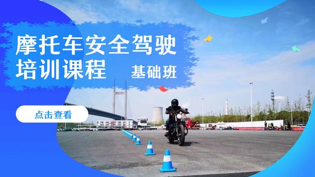 摩托车安全驾驶培训班