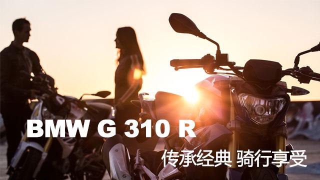 宝马摩托车G 310 R